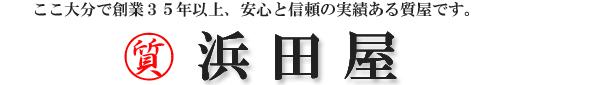 【浜田屋】大分の質屋・金券ショップ《高価買取》金/ブランド品/ロレックス